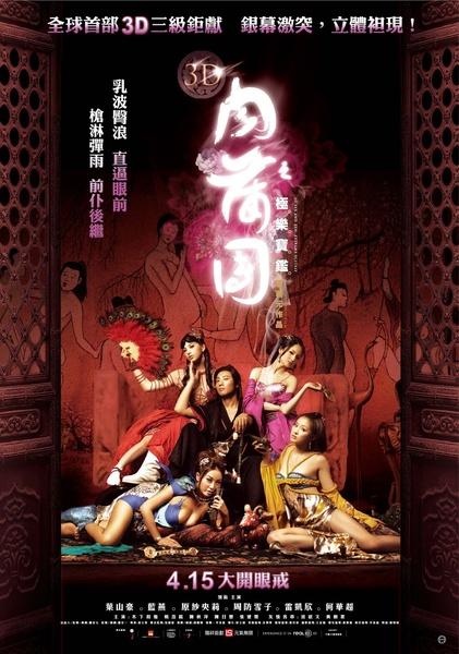 China erotic movie