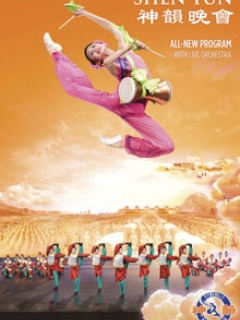 Austin photo: Event_Shen Yun_Poster